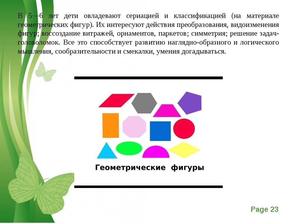 Формирование представления о геометрических фигурах
