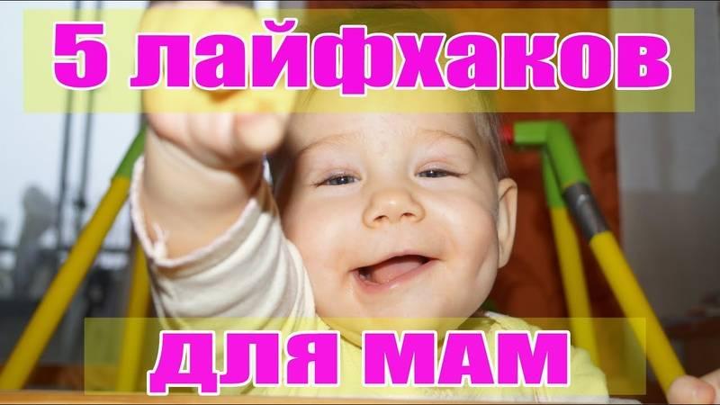 Лайфхаки для беременных - впервые мама беременность