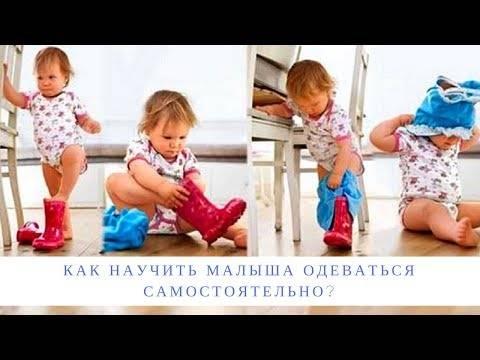 Учим ребенка одеваться без капризов и лишнего стресса