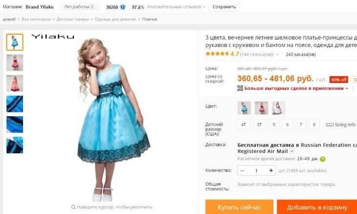 Как открыть бизнес по продаже детских вещей и игрушек в интернете. обзор идеи.