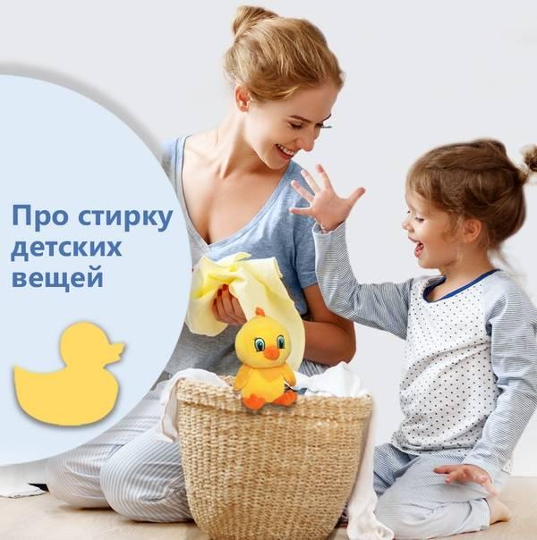 Как стирать детские вещи для новорождённых в стиральной машине