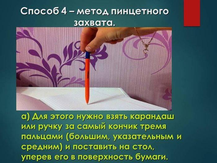 Как научить ребенка правильно держать ручку или карандаш: при помощи насадок, салфетки,пинцета, ручки тренажеры, если ребенок левша, лучшее время для обучения