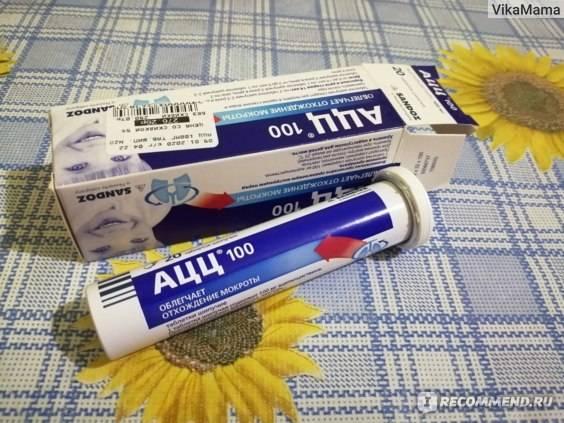 3 лекарственные формы АЦЦ для детей