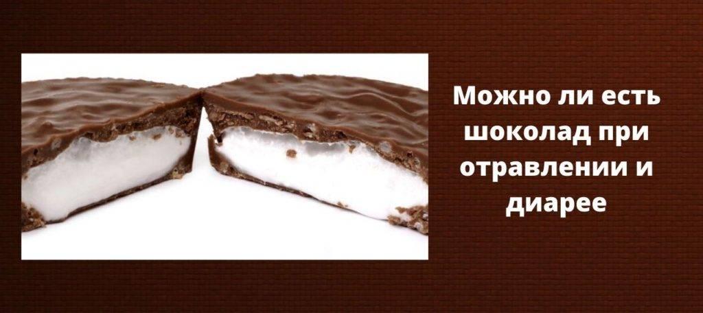 Употребление шоколада при грудном вскармливании
