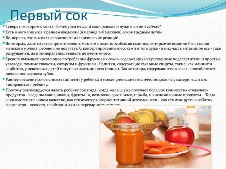 Когда можно давать ребенку яблочный сок или соки грудничку - как правильно вводить в меню, сколько и какие соки давать малышу • твоя семья - информационный семейный портал