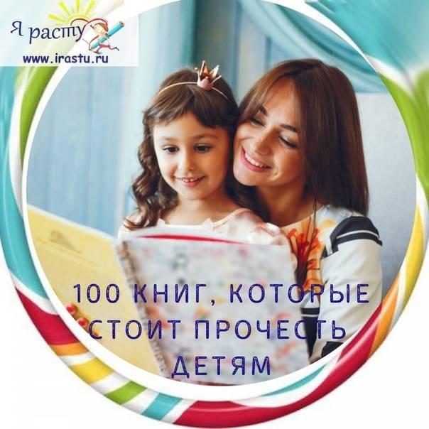 Нужно ли родителям читать книги детям в 7-10 лет