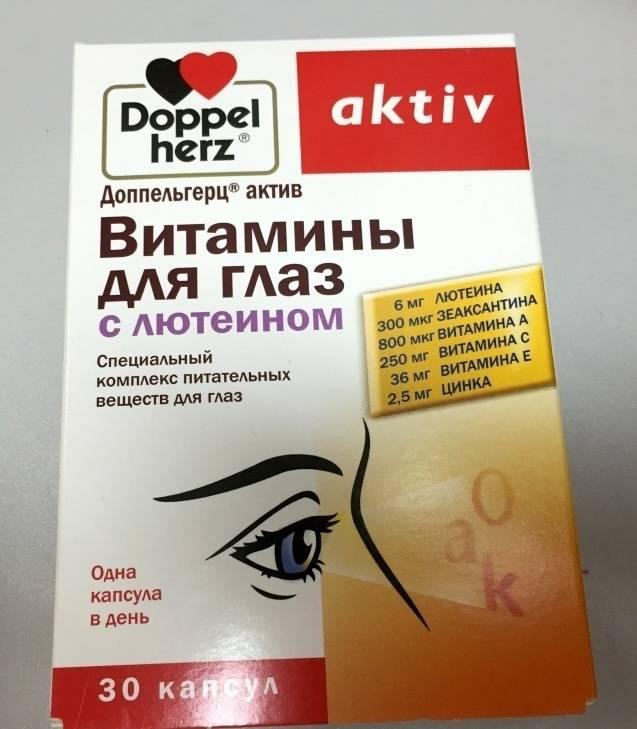 Витамины для глаз для улучшения зрения: список эффективных препаратов