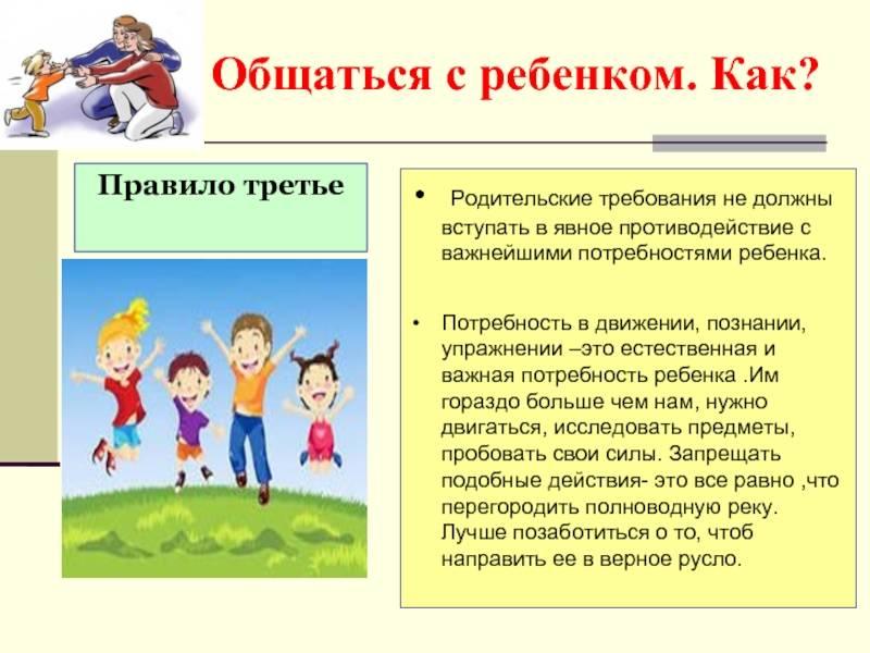 Воспитание трудных и непослушных детей: причины советы родителям | unisafe kids