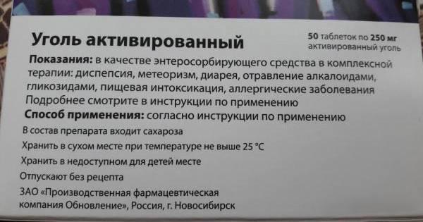 Активированный уголь: инструкция по применению для похудения, очищения организма, при беременности, аллергии. цена - medside.ru