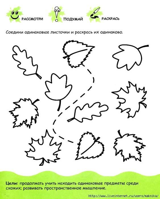 Развивающее занятие с детьми 5–6 лет. воспитателям детских садов, школьным учителям и педагогам - маам.ру