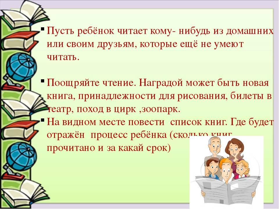 Как научить ребенка любить читать? маленькие хитрости