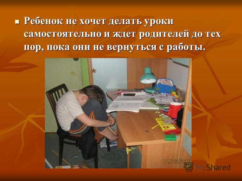 Как заставить себя делать уроки? как заставить ребёнка учить домашнее задание?