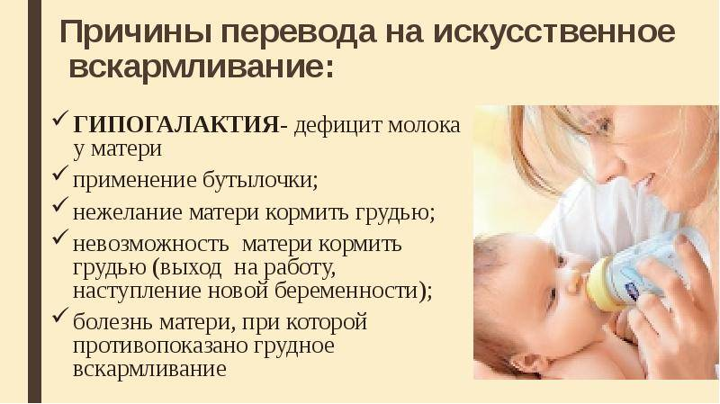 Плюсы и минусы искусственного вскармливания: стоит ли малышу предлагать смесь?