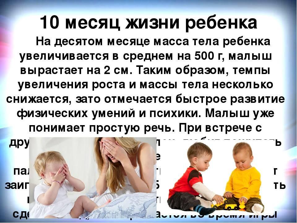 Что должен уметь ребенок в 10 месяцев: таблицы развития малыша