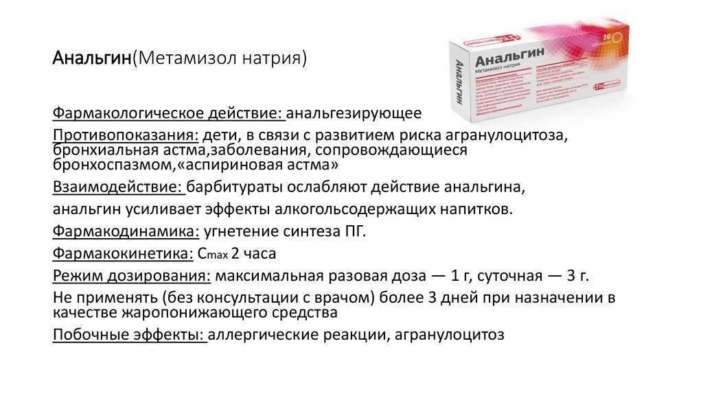 Аскорутин: инструкция по применению