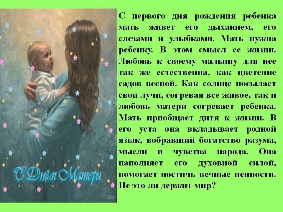 Что значит родить для себя