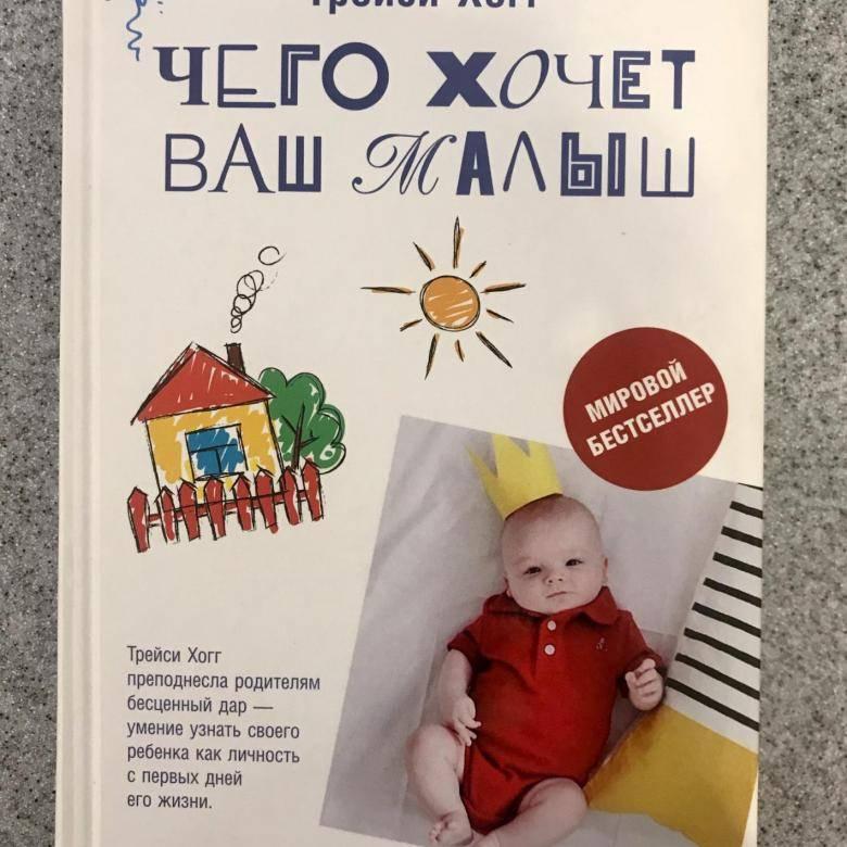 Читать книгу чего хочет ваш малыш? трейси хогг : онлайн чтение - страница 1