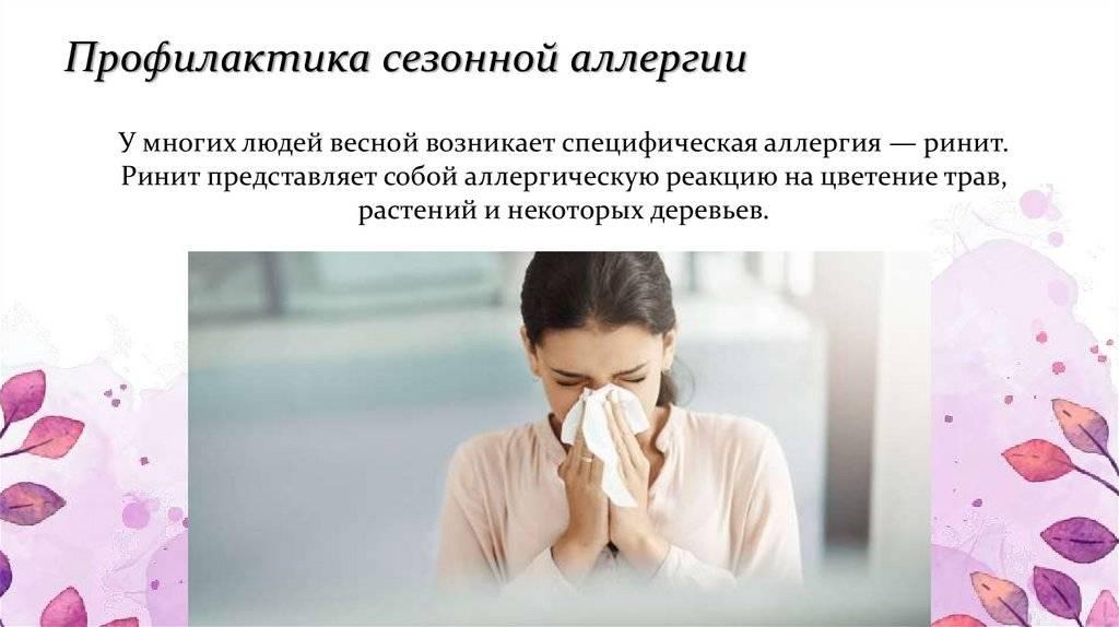Аллергия на солнце у ребенка: симптомы, лечение и профилактика