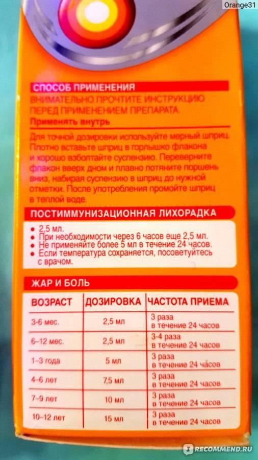 Нурофен для детей — инструкция по применению | справочник лекарств medum.ru