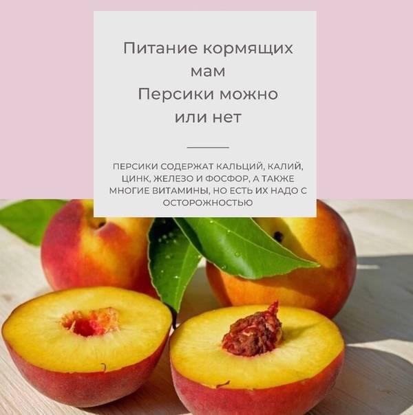 Можно ли кормящей маме персики?