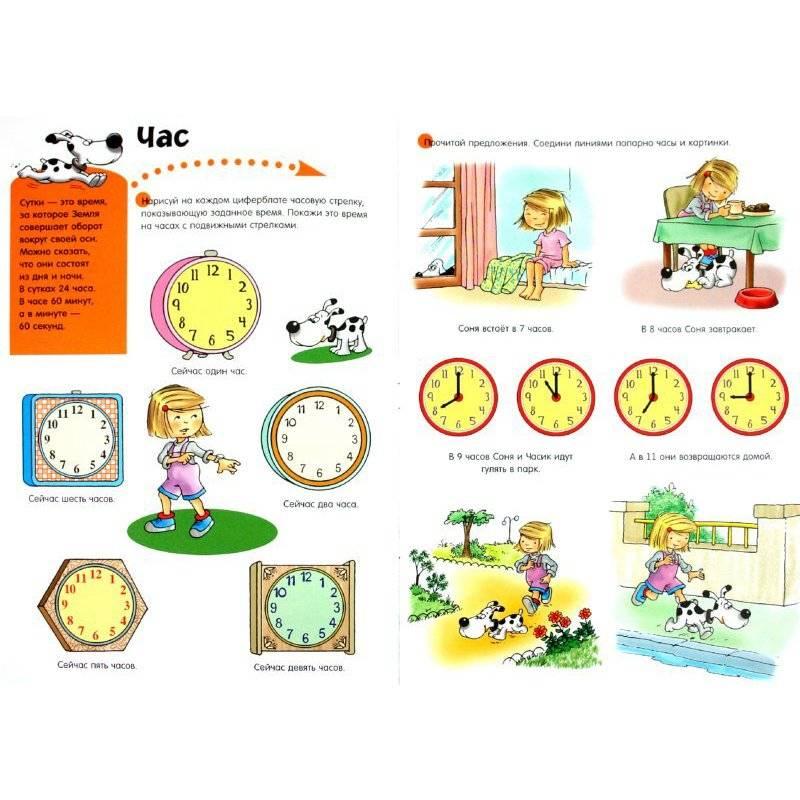 Как научить ребёнка определять время по часам?