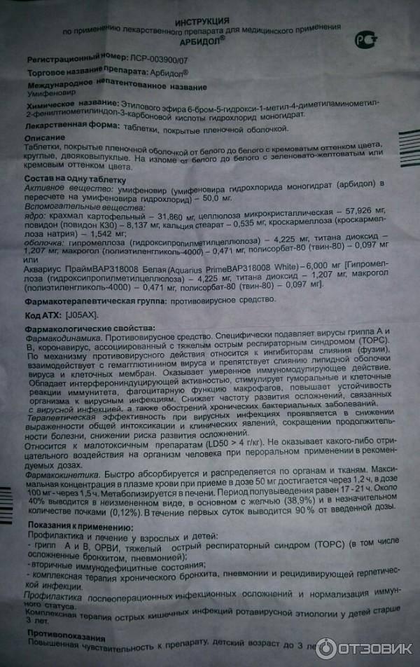 Арбидол. инструкция по применению. справочник лекарств, медикаментов, бад
