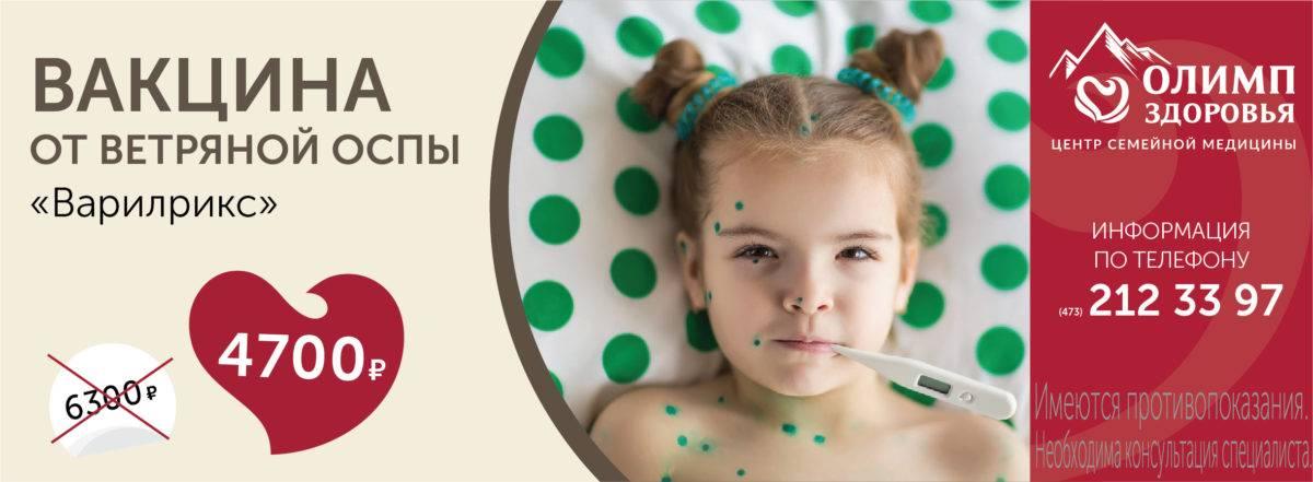 Вакцинация против ветряной оспы - цены в клинике семейный доктор, москва