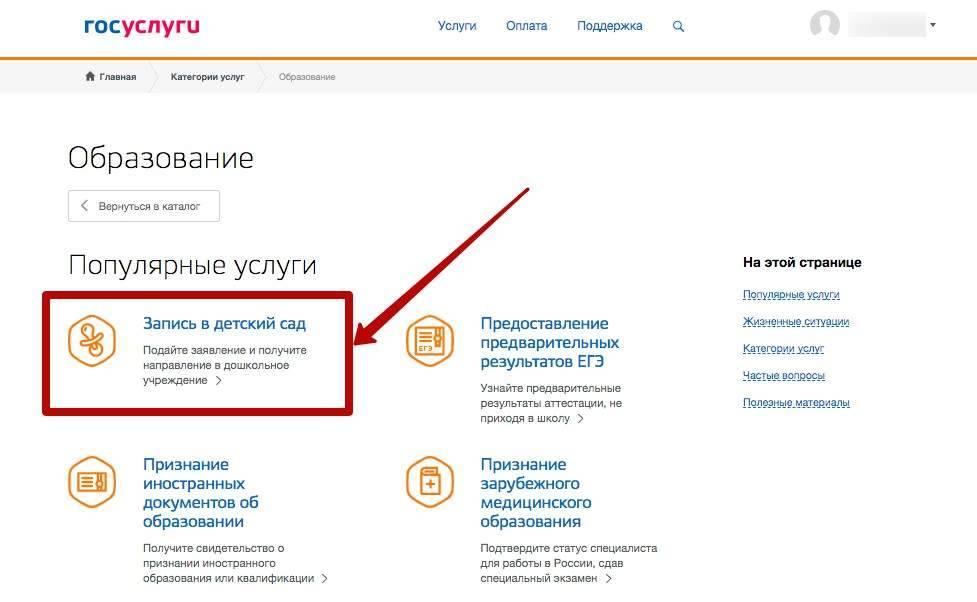 Очередь в детский сад в москве в 2021 году