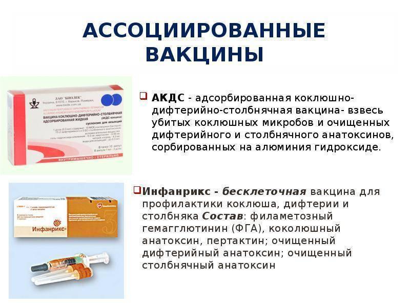 Подготовка ребенка к прививке, уход за ребенком после прививки