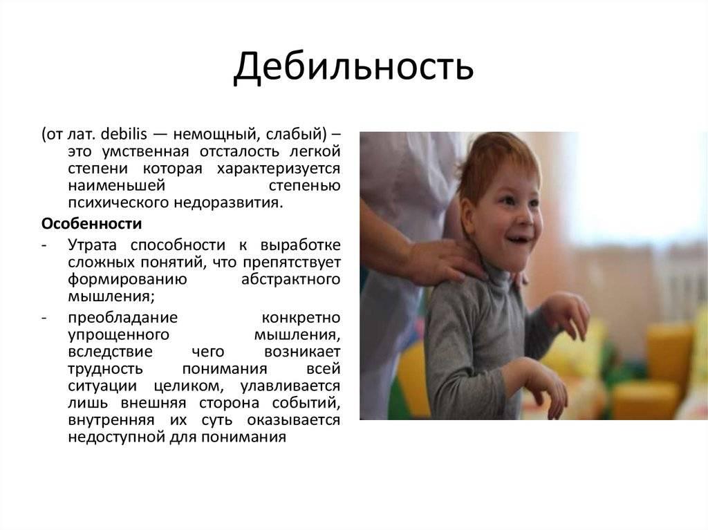 Умственная отсталость - симптомы болезни, профилактика и лечение умственной отсталости, причины заболевания и его диагностика на eurolab