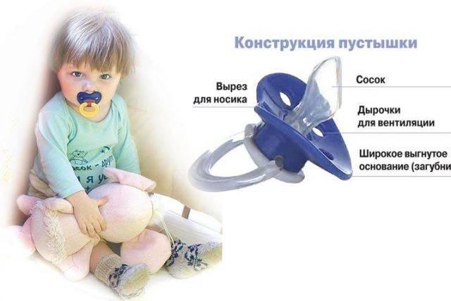 Как приучить ребенка к соске (пустышке): советы родителям. вред и польза детской пустышки