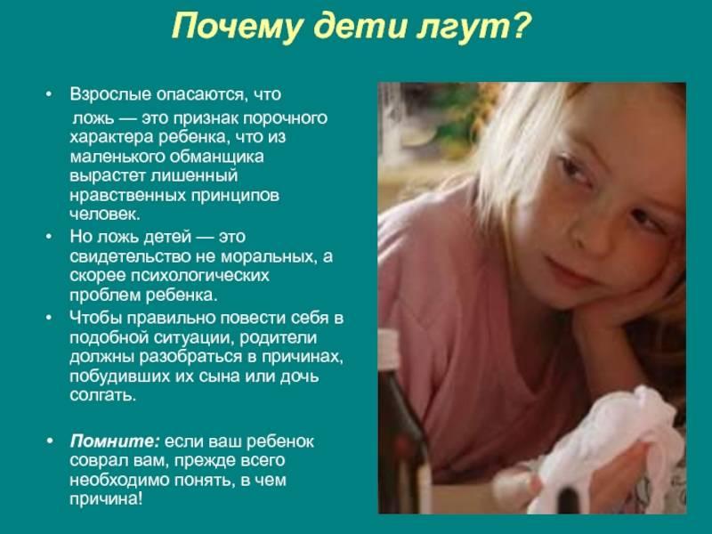 Почему дети врут - советы психологов как реагировать и отучить ребенка от лжи