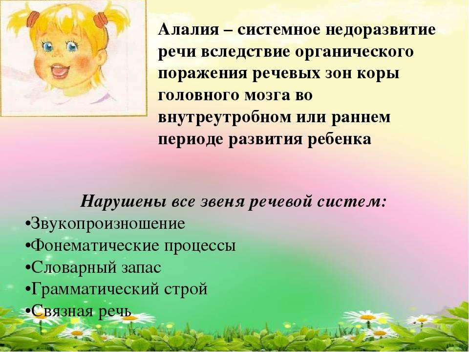 Алалия у детей - симптомы, особенности, причины, лечение алалии