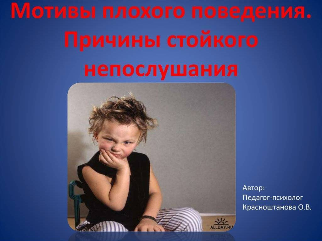 10 причин плохого поведения ребенка