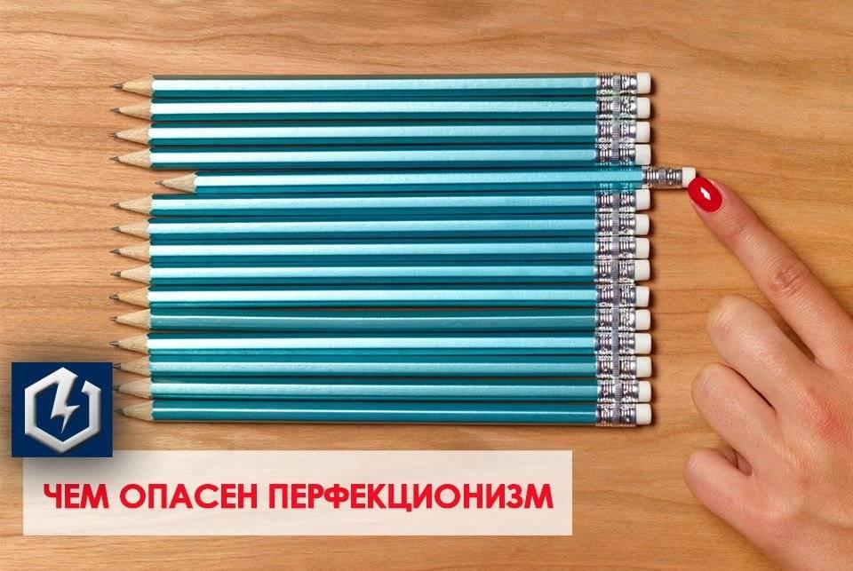 Перфекционизм здоровый и невротический: как стремиться к совершенству, не мучая себя и других? | милосердие.ru