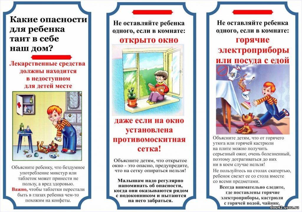 Один дома: когда оставлять ребенка одного. безопасность детей