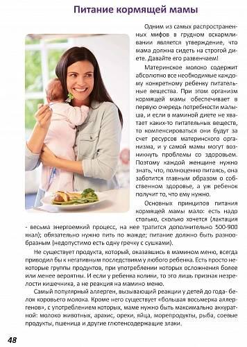Диета мамы при грудном вскармливании