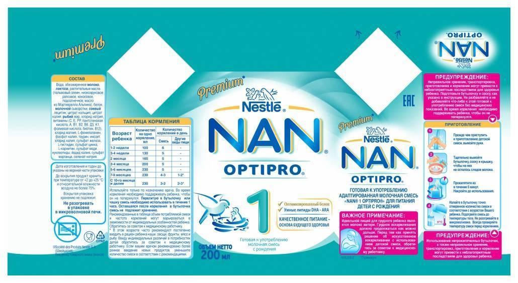 Детская смесь нан 2 состав. детское питание «nan optipro»: как разводить для новорожденных? виды смесей nan