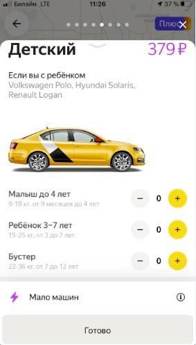 Яндекс.Такси запускает в Санкт-Петербурге услугу детского такси