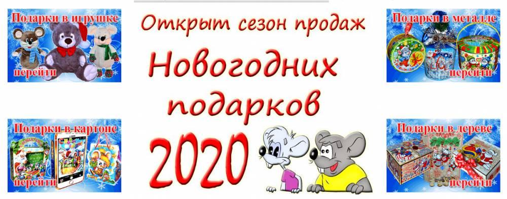 Подарки на новый 2020 год детям | новогодние, что подарить на год крысы