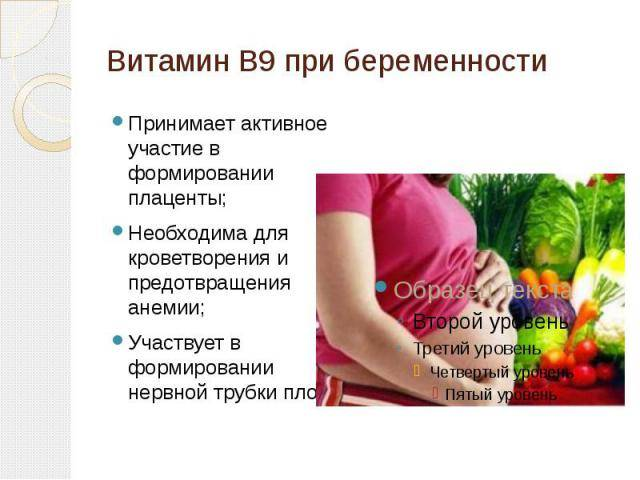 Влияние лекарств на плод : инструкция по применению | компетентно о здоровье на ilive