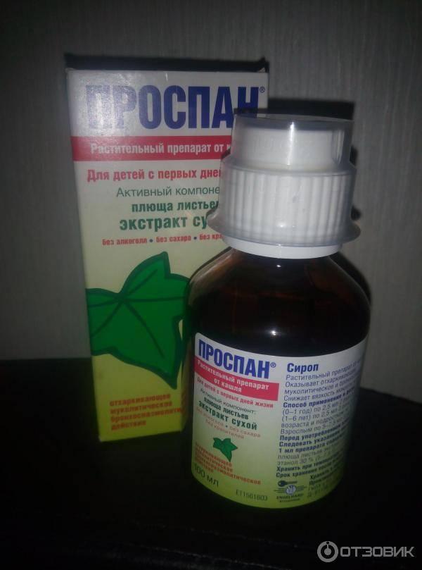 Список лекарств от кашля для грудничков (что можно давать ребенку с рождения)
