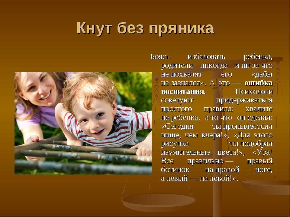 Кнут и пряник (как воспитать невоспитанного ребёнка?)