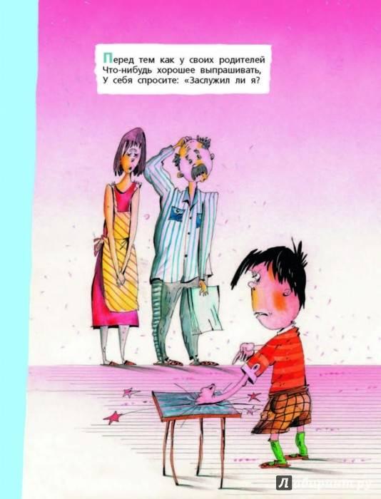 7 вредных советов по воспитанию мальчика - «я и дети» » дети и я