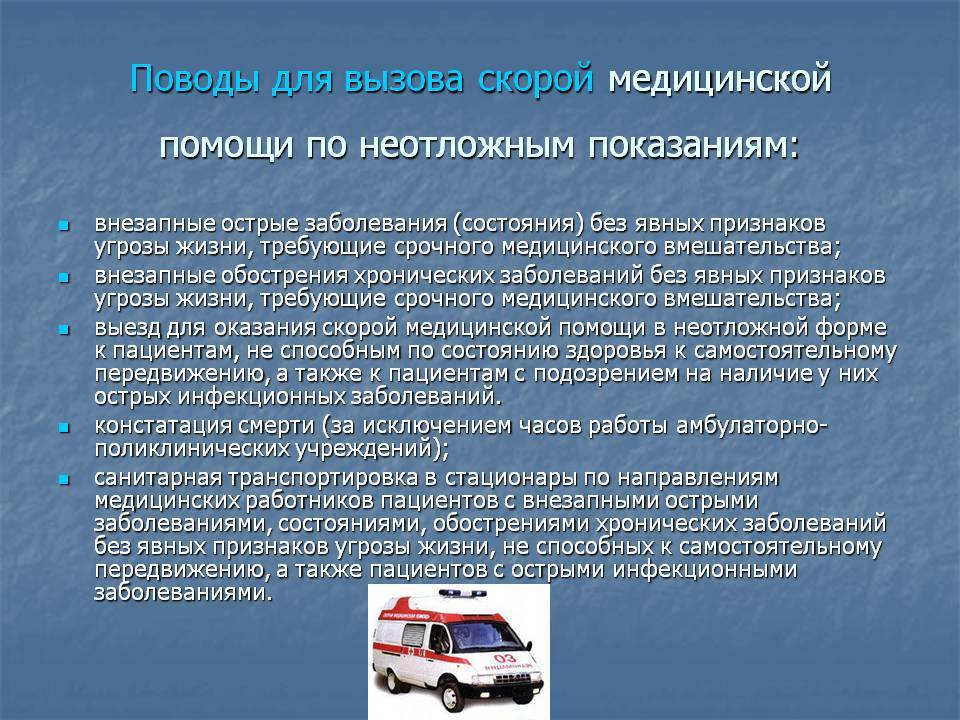 Звоните немедленно! ситуации, когда нужно немедленно вызывать скорую помощь   здоровье   аиф аргументы и факты в беларуси