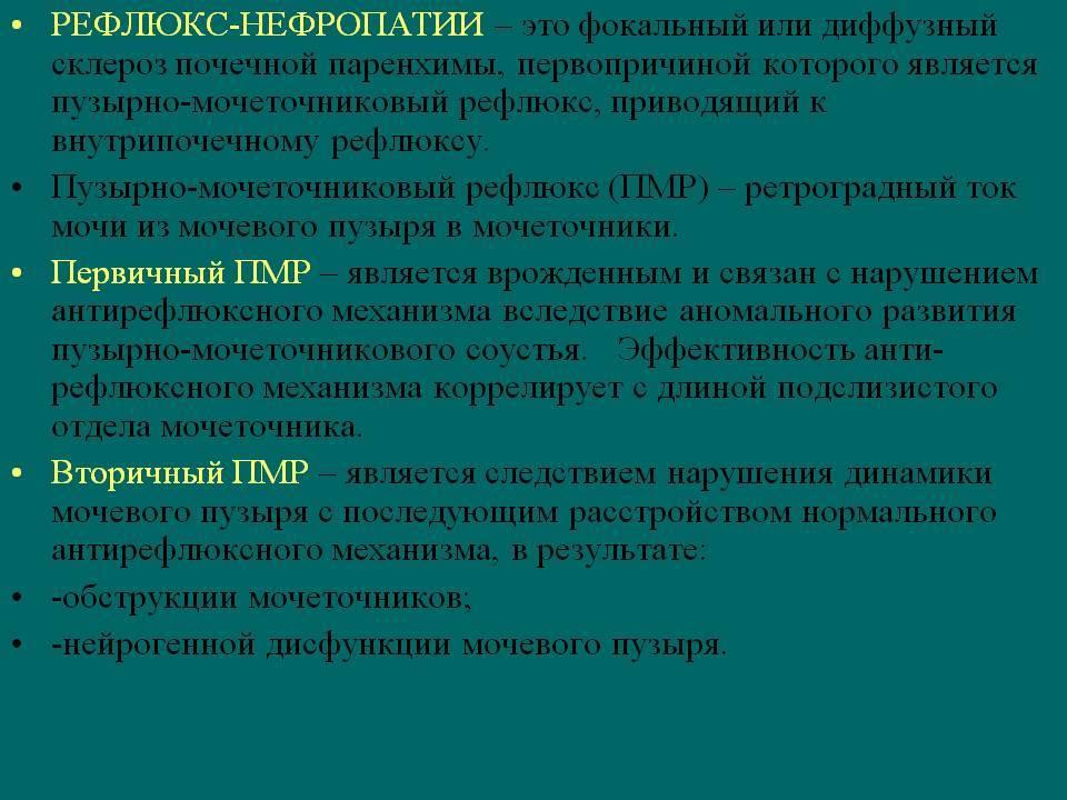 Детские государственные урологические клиники в москве