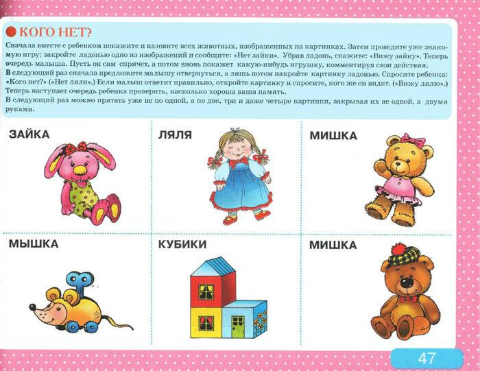 Как построить логопедические занятия для развития речевых навыков у детей 2–3 лет?