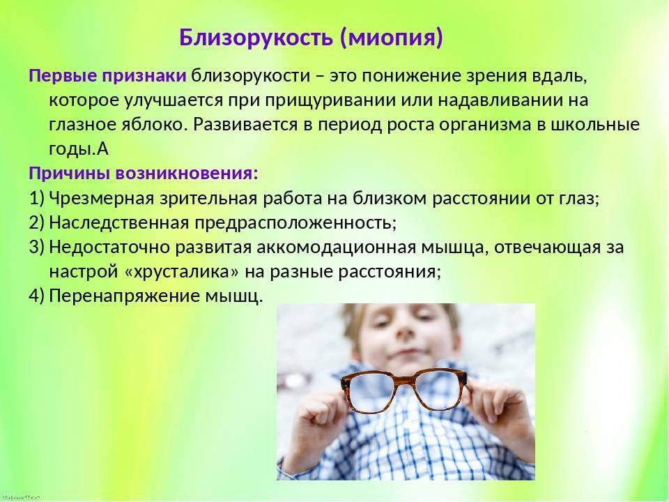 Как лечить близорукость у детей?