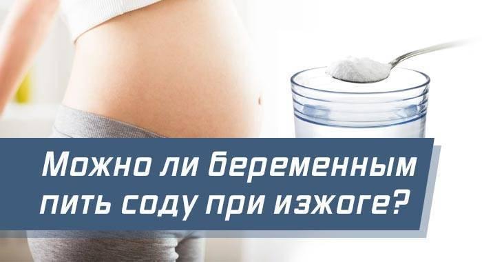 Применение соды во время беременности | компетентно о здоровье на ilive