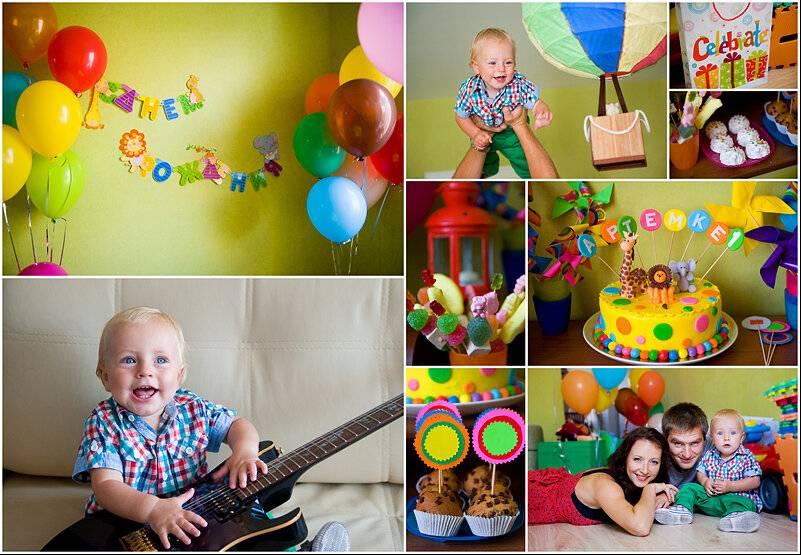 Как отметить первый день рождения ребенка дома (сценарии и конкурсы)